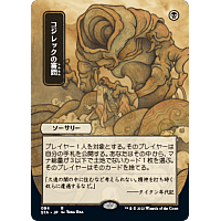Inquisition of Kozilek (Foil Etched) (Borderless) (Japansk)